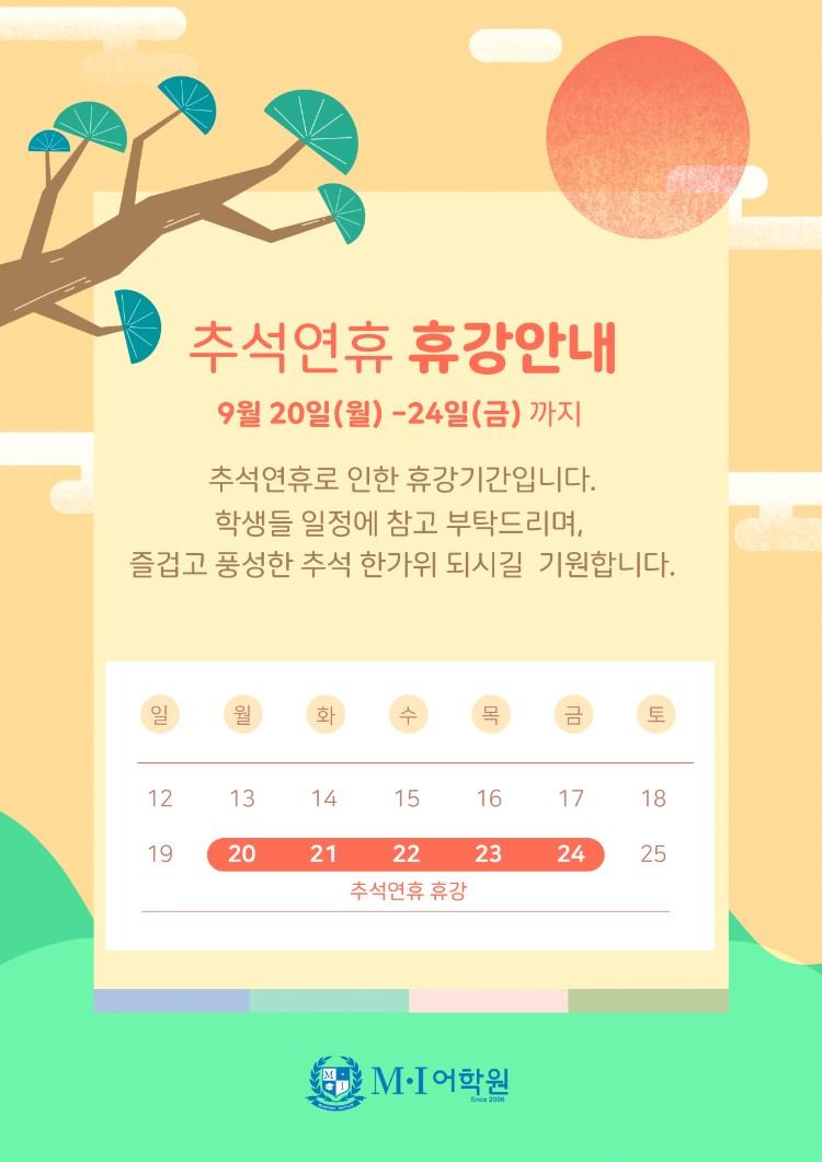 추석연휴 휴강안내(A4) .jpg